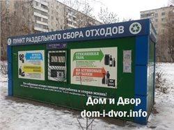 Тарифы на вывоз мусора в 2021 году москва