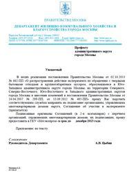 Правительство Москвы меняет правила математики и «наклоняет» ТСЖ и управляющие компании
