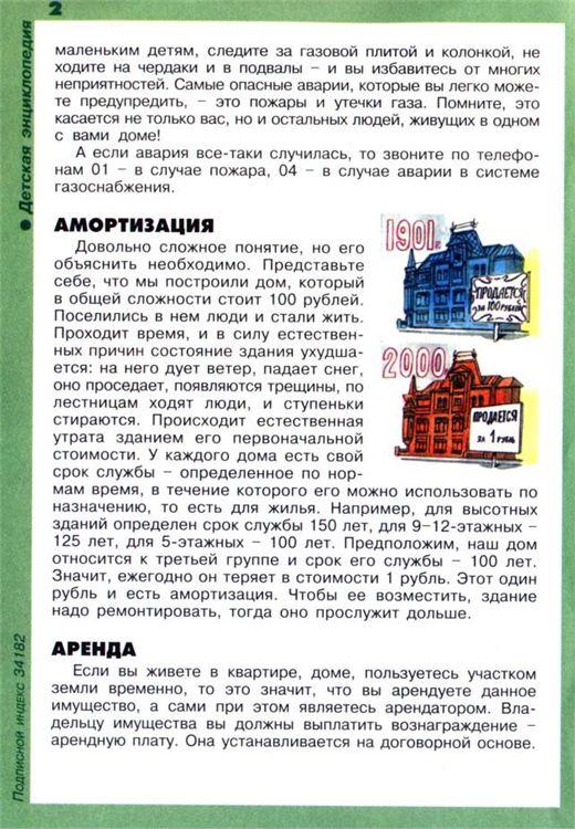Детская энциклопедия Жилищно-коммунально хозяйство (ЖКХ)