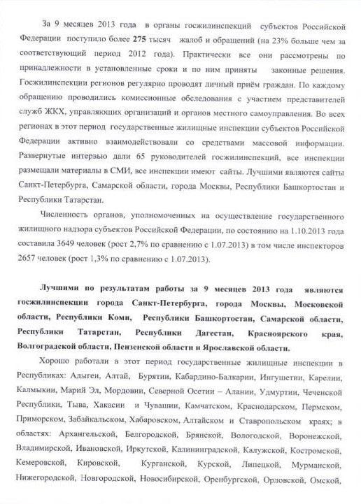 Рейтинг ГЖИ регионов России
