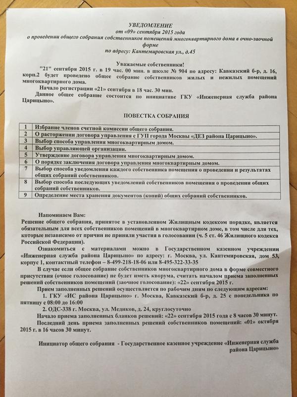 Объявление об общем собрании собственников по выбору ГБУ Жилищник района